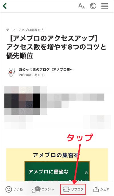 アメブロのリブログのスマホでの貼り方②リブログマークをタップする