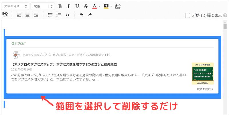 アメブロのリブログを削除