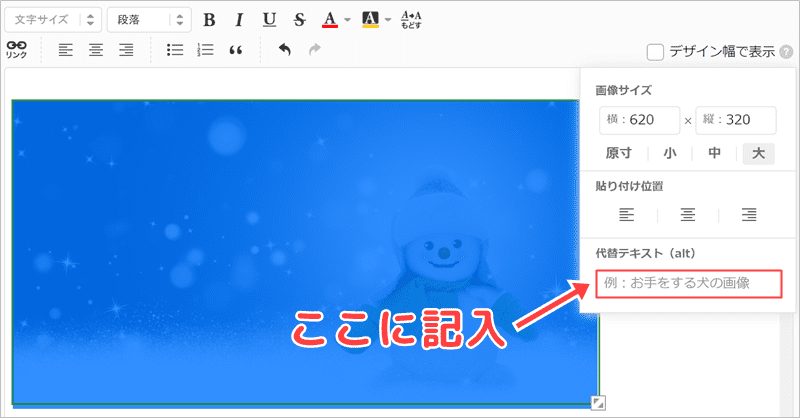 アメブロの画像・写真での代替テキストの書き方