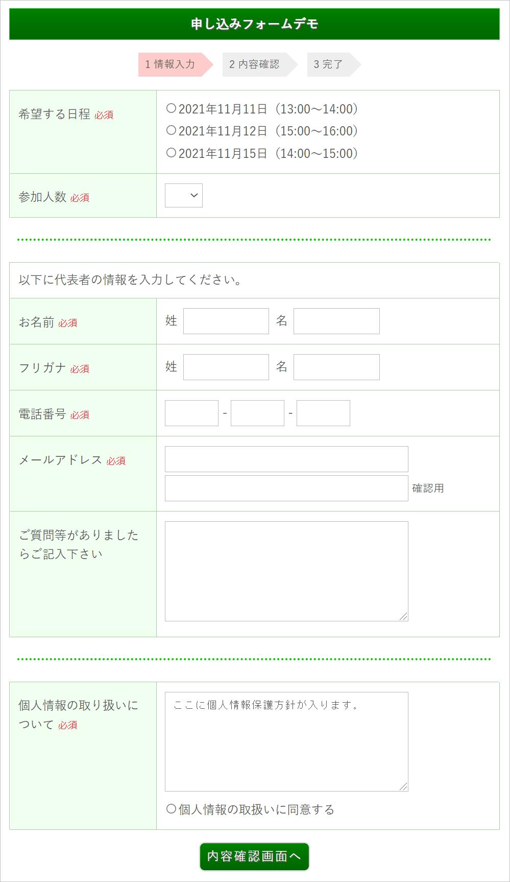 アメブロ用の無料お申し込みフォームの例