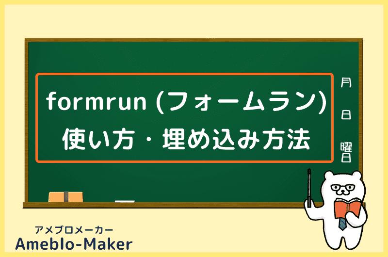formrun(フォームラン)の使い方・埋め込み