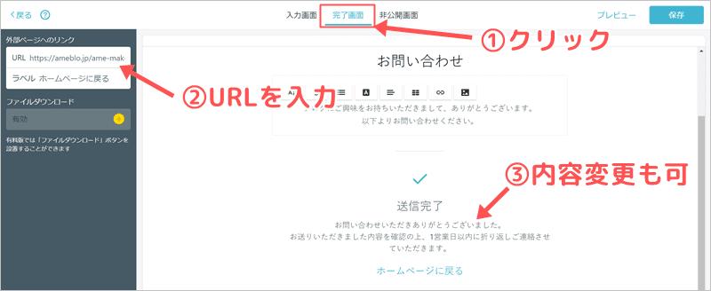 formrun(フォームラン)の使い方⑫完了画面・サンクスページ