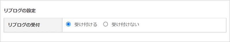 リブログの設定
