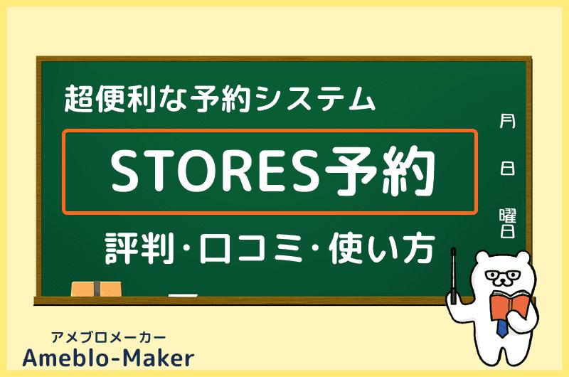 STORES予約の評判・口コミ・使い方・料金