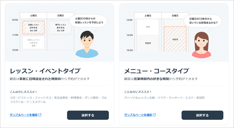 STORES予約の使い方①タイプを選ぶ