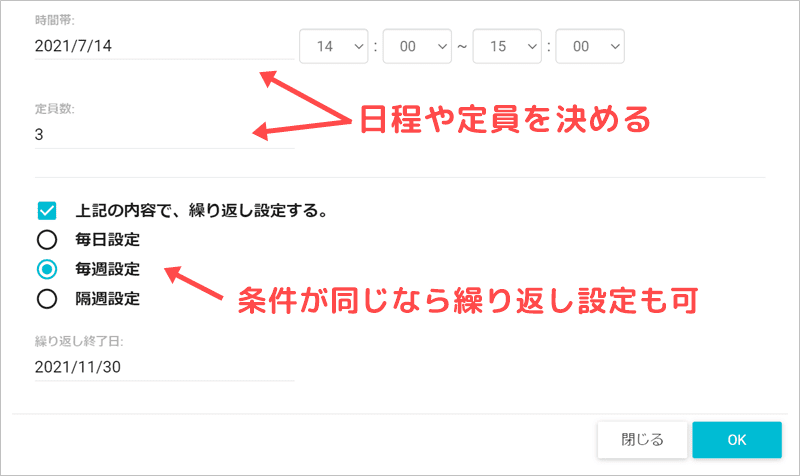 STORES予約の使い方④日程や定員を入力